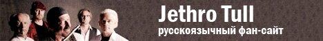 Jethro Tull - фан-сайт